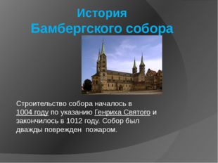 Строительство собора началось в1004 годупо указаниюГенриха Святогои закон