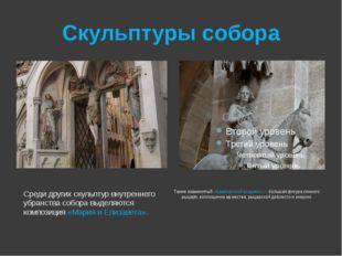 Скульптуры собора Среди других скульптур внутреннего убранства собора выделяю