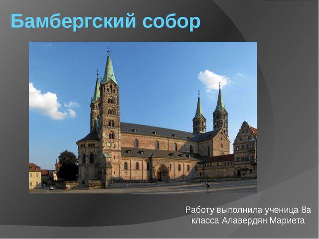 Бамбергский собор Работу выполнила ученица 8а класса Алавердян Мариета