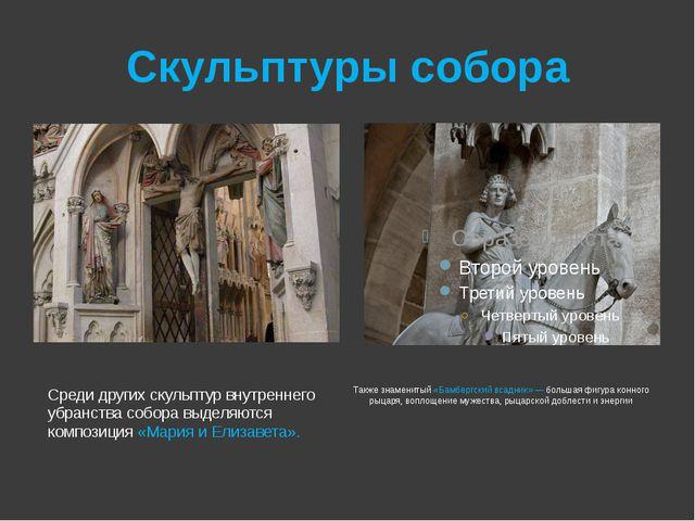 Скульптуры собора Среди других скульптур внутреннего убранства собора выделяю...