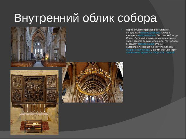 Внутренний облик собора Перед входом в церковь располагался поперечный притво...
