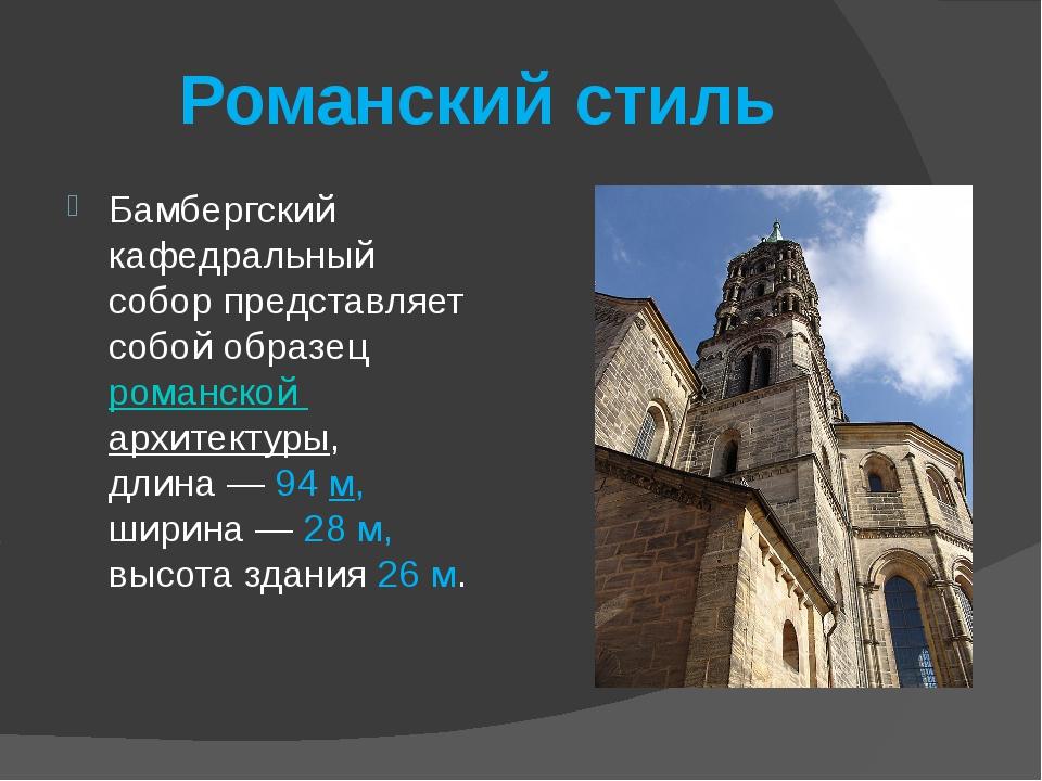 Романский стиль Бамбергский кафедральный собор представляет собой образецром...