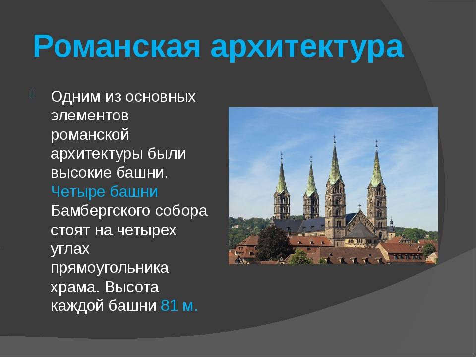 Романская архитектура Одним из основных элементов романской архитектуры были...