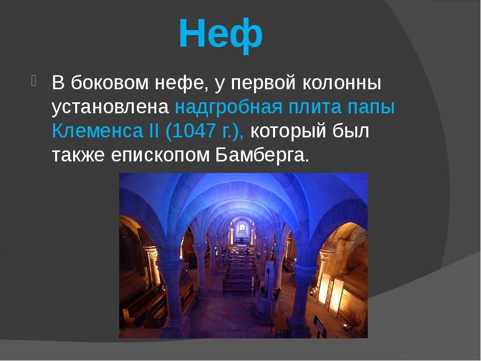 Неф В боковом нефе, у первой колонны установлена надгробная плита папы Клемен...