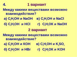 4. 1 вариант Между какими веществами возможно взаимодействие? а) С6Н5ОН и NaO