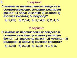 5.  1 вариант С какими из перечисленных веществ в соответствующих условиях
