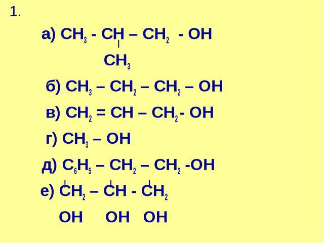 1. а) СН3 - СН – СН2 - ОН СН3 б) СН3 – СН2 – СН2 – ОН в) СН2 = СН – СН2 - ОН...