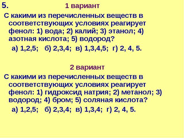 5.  1 вариант С какими из перечисленных веществ в соответствующих условиях...