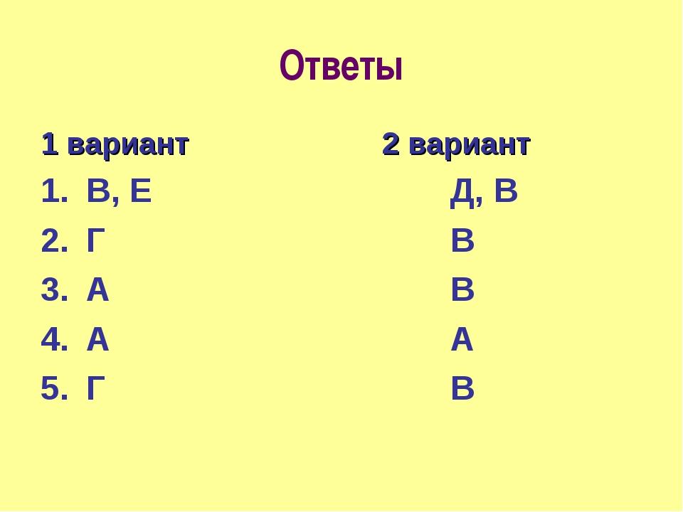 Ответы 1 вариант2 вариант В, ЕД, В ГВ АВ АА Г В