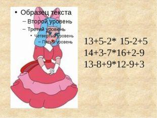 13+5-2* 15-2+5 14+3-7*16+2-9 13-8+9*12-9+3