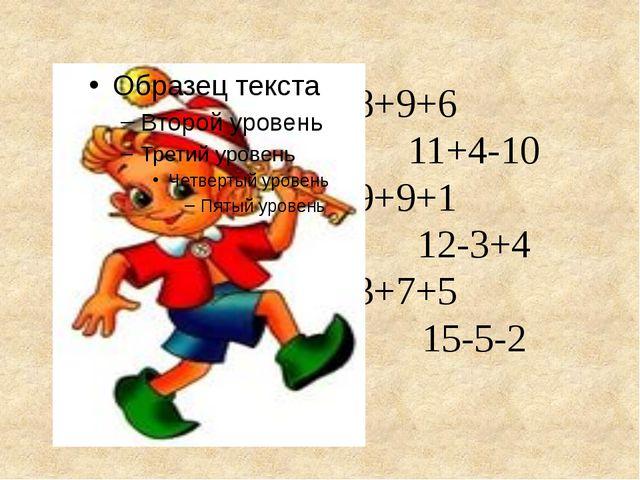 8+9+6 11+4-10 9+9+1 12-3+4 3+7+5 15-5-2