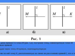 б) Проведем через точку М прямую, перпендикулярную в) Отметим на ней точку К