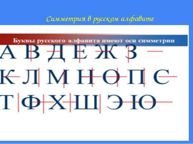 Симметрия в русском алфавите