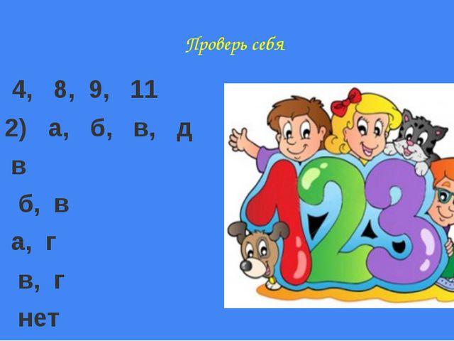 4, 8, 9, 11 2) а, б, в, д 3) в 4) б, в 5) а, г 6) в, г 7) нет Проверь себя