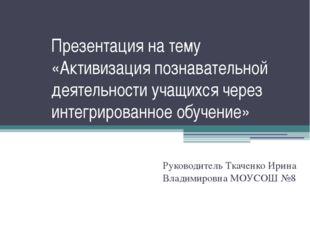 Презентация на тему «Активизация познавательной деятельности учащихся через и