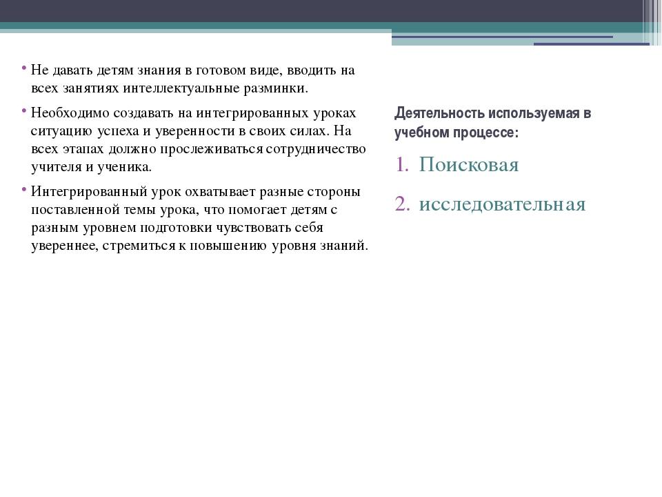 Деятельность используемая в учебном процессе: Поисковая исследовательная Не д...