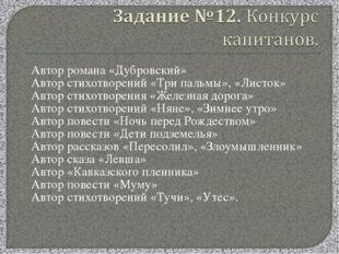Автор романа «Дубровский» Автор стихотворений «Три пальмы», «Листок» Автор ст