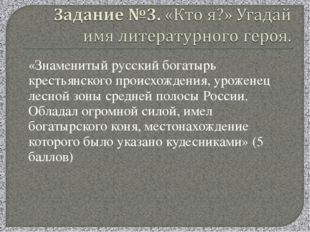 «Знаменитый русский богатырь крестьянского происхождения, уроженец лесной зон