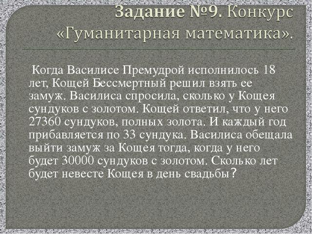 Когда Василисе Премудрой исполнилось 18 лет, Кощей Бессмертный решил взять е...