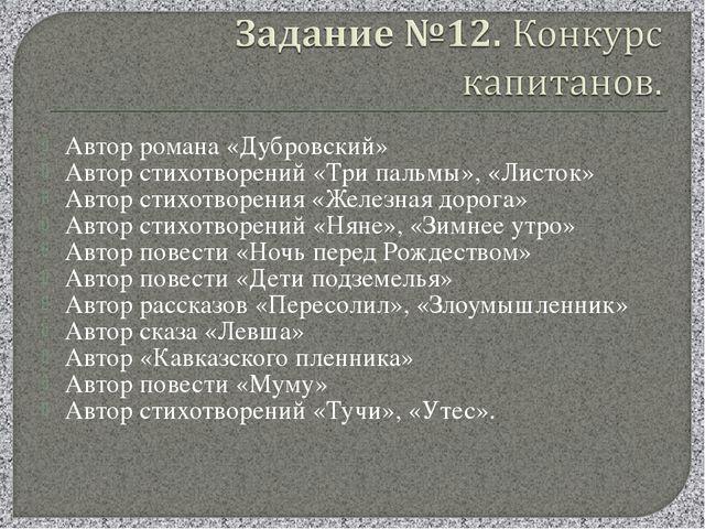 Автор романа «Дубровский» Автор стихотворений «Три пальмы», «Листок» Автор ст...