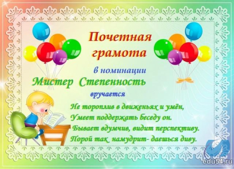 Почетная грамота - Мистер степенность - Наталья Юрьевна Печказова
