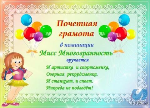 Почетная грамота - Мисс многогранность - Наталья Юрьевна Печказова