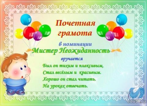 Почетная грамота - Мистер неожиданность - Наталья Юрьевна Печказова