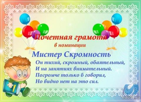 Почетная грамота - Мисс скромность - Наталья Юрьевна Печказова
