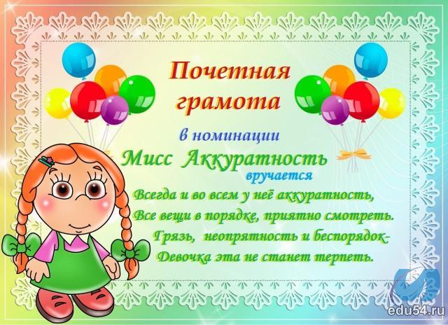 http://votto.ru/img/document/shutochnaja_gramota_miss_akkuratnost'.jpg