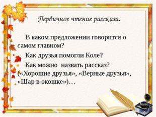 Первичное чтение рассказа.  В каком предложении говорится о самом главном?