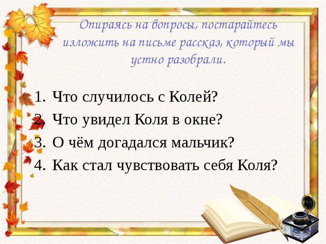 Опираясь на вопросы, постарайтесь изложить на письме рассказ, который мы устн...