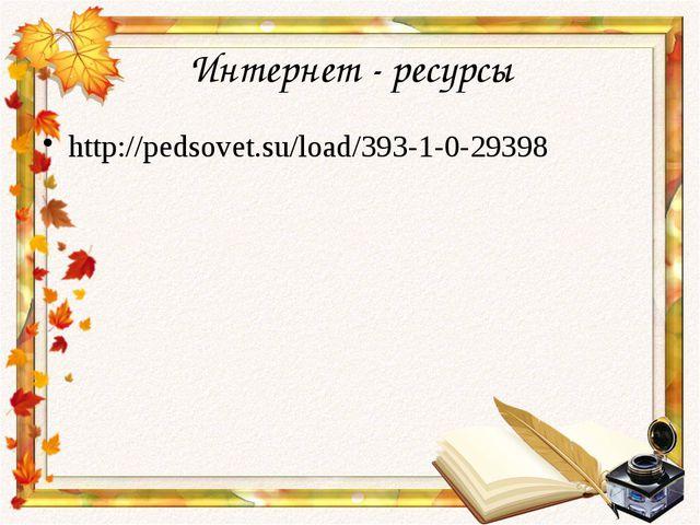 Интернет - ресурсы http://pedsovet.su/load/393-1-0-29398