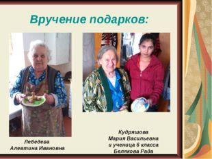 Вручение подарков: Лебедева Алевтина Ивановна Кудряшова Мария Васильевна и уч