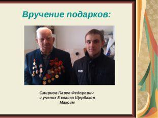 Вручение подарков: Смирнов Павел Федорович и ученик 8 класса Щербаков Максим
