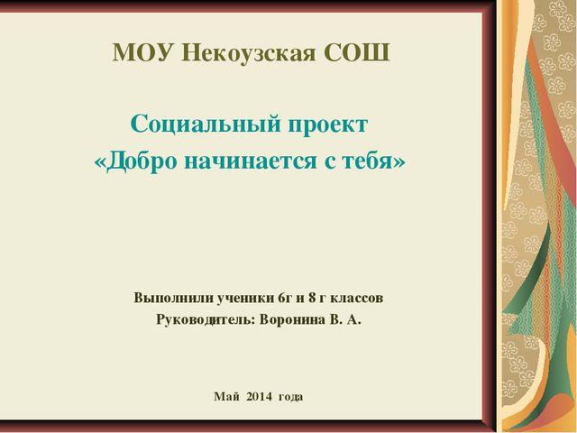МОУ Некоузская СОШ Социальный проект «Добро начинается с тебя» Выполнили учен...