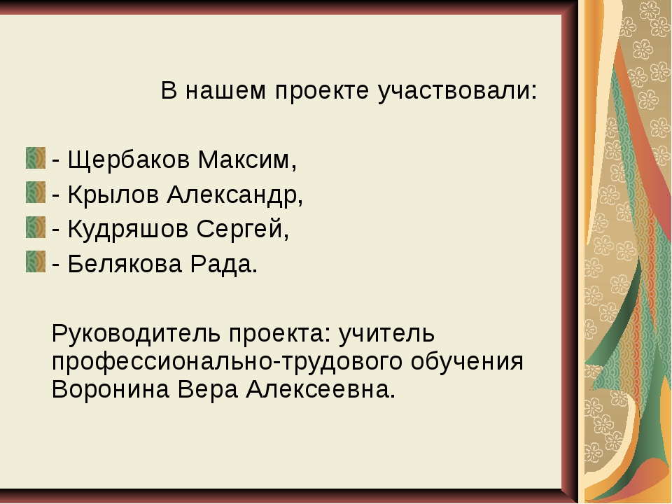 В нашем проекте участвовали: - Щербаков Максим, - Крылов Александр, - Куд...