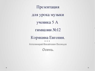 Презентация для урока музыки ученика 5 А гимназии №12 Корякина Евгения. Аппол