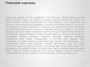 Описание картины Перед нами картина «Осень» художника А. М. Васнецова. Автор