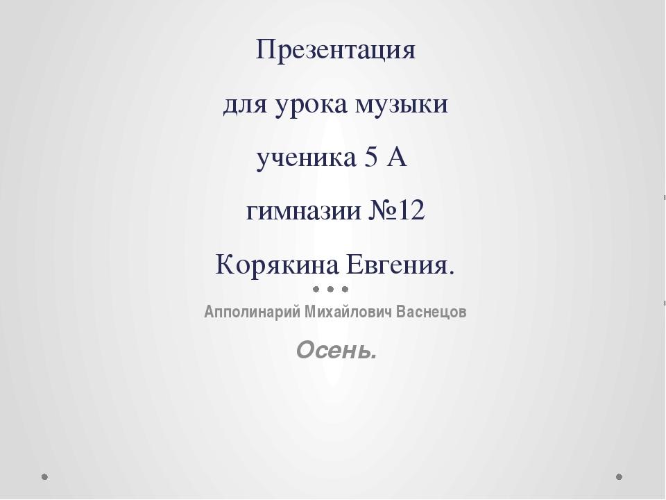 Презентация для урока музыки ученика 5 А гимназии №12 Корякина Евгения. Аппол...