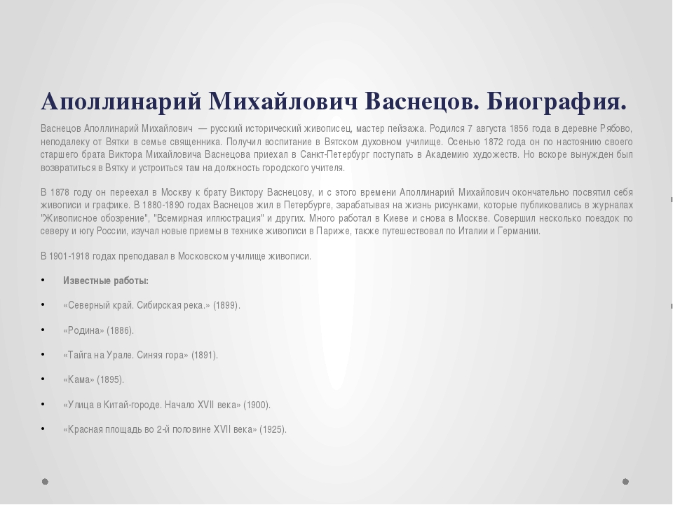 Аполлинарий Михайлович Васнецов. Биография. Васнецов Аполлинарий Михайлович —...