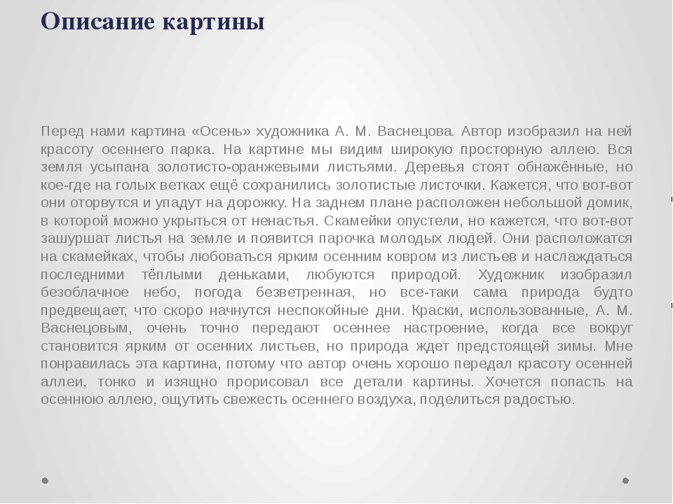Описание картины Перед нами картина «Осень» художника А. М. Васнецова. Автор...
