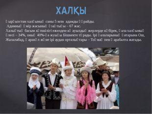 ХАЛҚЫ Қырғызстан халқының саны 5 млн адамды құрайды. Адамның өмір жасының ұза