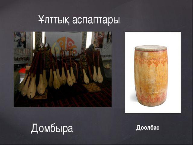 Ұлттық аспаптары Домбыра Доолбас