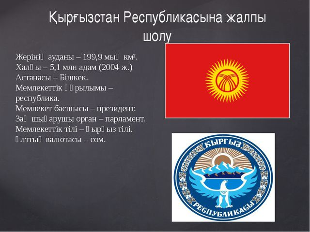 Қырғызстан Республикасына жалпы шолу Жерінің ауданы – 199,9 мың км². Халқы –...