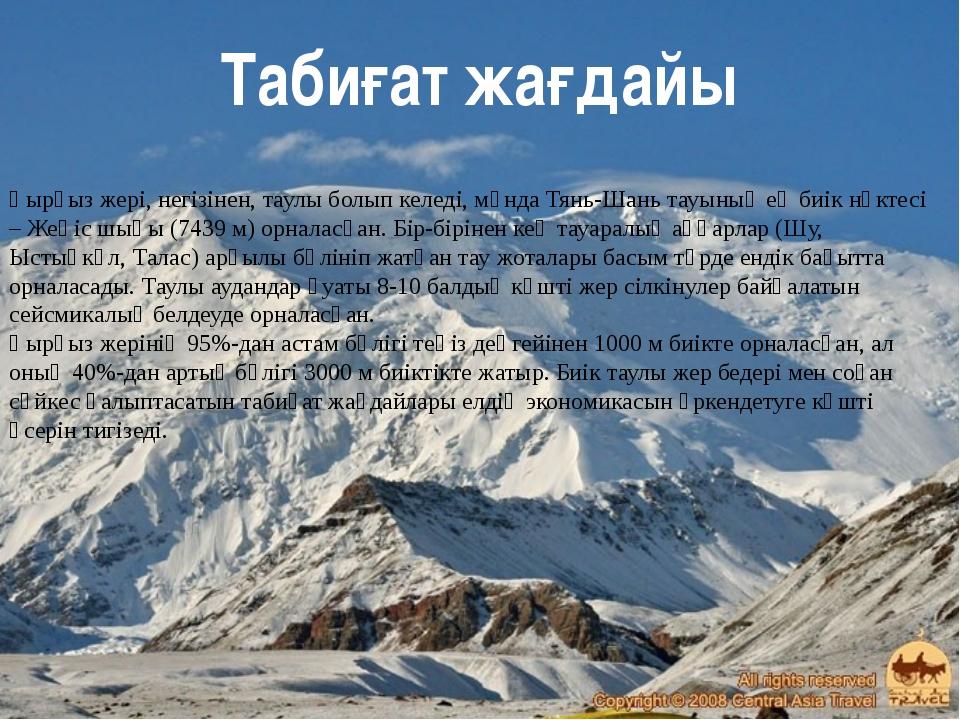 Табиғат жағдайы Қырғыз жері, негізінен, таулы болып келеді, мұнда Тянь-Шань...
