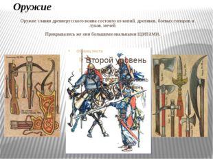 Оружие Оружие славян древнерусского воина состояло из копий, дротиков, боевых