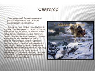 Святогор Святогор русский богатырь огромного роста и невероятной силы. Вот чт