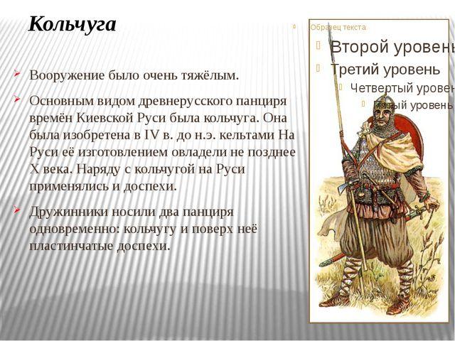Кольчуга Вооружение было очень тяжёлым. Основным видом древнерусского панциря...
