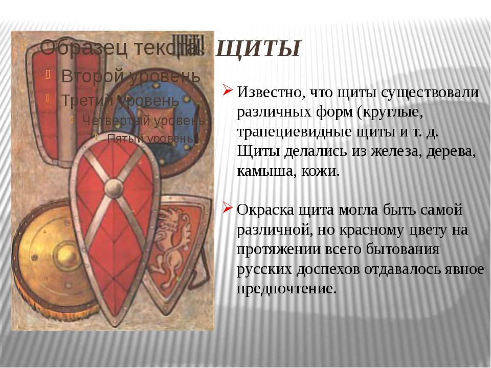 ЩИТЫ Известно, что щиты существовали различных форм (круглые, трапециевидные...