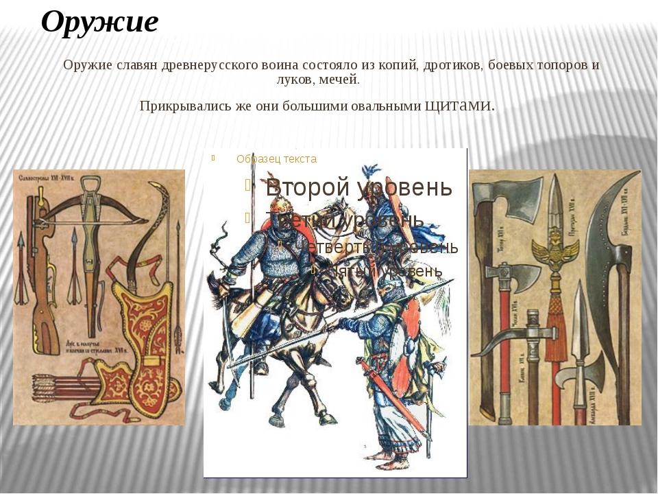 Оружие Оружие славян древнерусского воина состояло из копий, дротиков, боевых...